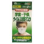マスク2枚入【子供用】密着立体タイプ・4層構造・FFP2規格・ウイルオフFFP2 メール便発送 送料無料/学童・子供ウイルス対策マスク