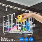 おもちゃバスケット 浴室整理整頓 お風呂 通気性 清潔 おふろ シャンプー リンス 送料無料/おふろバスケット