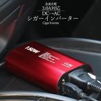 12V車専用シガーインバーター 送料無料 急速充電 携帯 充電器 USB2.4&3.0A対応・DC→ACインバーター【★】/シガーインバーター