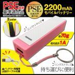 PSE認証 モバイルバッテリー2200mAh メール便発送 送料無料 コンパクトボディ 持ち運びも便利 IFD-639 /2200mAhモバイルバッテリー