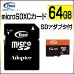 メール便発送 送料無料 TEAM microSDXCメモリーカード 64GB UHS-I Class1 CLASS10 SDアダプタ付 マイクロSDXCカード 64GB TUSDX64GUHS03/64GB-XC