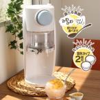 電動かき氷機 ふわふわ シャリシャリ 2WAY 製氷カップ×2個付き 押すだけ 簡単操作!力要らず!わた雪 ふわとろ かき氷 /かき氷器IFD-832
