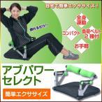 腹筋トレーニング  腹筋 シットアップベンチ トレーニング 腹筋マシン ダイエット器具 スリム ミニ 筋トレ/アブパワーセレクト