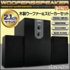 WOOD STYLE ウーファー&スピーカーNEO  ランキング1位獲得 スピーカー パソコン テレビ スマートフォン スマホ  /スピーカーAH9398