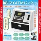 �ھ��ʥ�˥奢��ѥ���åסۡ�����̵�� �ޥ�ATM�Х�  ATM ����Ȣ �������ƥ� ���ꥹ�ޥ� ��ǯ�� ���������� �Ĺ� ������ưȽ��/�ޥ�ATM�Х�