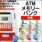 ATMメモリーバンク 6COLORS ATM 貯金箱 セキュ...