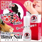 送料無料 ビターネイル 10ml 指しゃぶり 爪噛み防止 日本製 センブリエキス トップコート  / ビターネイル