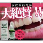 メール便 送料無料 歯をホワイトニング!! ヤニ 、たばこ、口臭予防に!!歯の美容液 ビームスリック トゥースプロフェッショナル