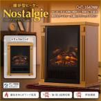 ミニ暖炉ヒーター「ノスタルジア」 暖房  セラミックヒーター 電気ストーブ /CHT-1640NW