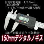 0.01mm計測 ミリ・インチ切替 150mm精密/デジタルノギス