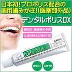 【3個セット】メール便 送料無料 歯肉炎 歯槽膿漏の予防 歯みがき ハミガキ 歯ブラシ /3個セット デンタルポリスDX 80g