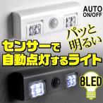 送料無料・メール便 配線いらず設置 足元灯 玄関灯 8灯LEDライト/どこでもセンサーライト