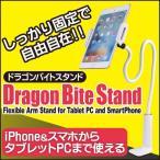 セール送料無料 定形外郵便発送 ドラゴンバイトスタンド スマートフォン タブレット 固定スタンド iPhone iPAD アーム 70センチ/ドラゴンバイト
