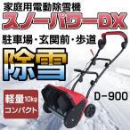送料無料 家庭用電動除雪機 雪かき 除雪 除雪機 大雪 スノー パワー / スノーパワーDX D-900