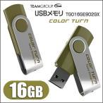 セール メール便発送 送料無料 USBメモリー16GB Color Turn E902 16GB Green USBメモリ USBフラッシュメモリ16GB/USB2.0 16GBグリーン