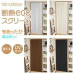 部屋間仕切り・断熱・簡単設置・カーテン