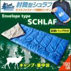 ショッピング寝袋 封筒型寝袋 封筒型シュラフ 寝袋 190cm×80cm 防災テント アウトドア キャンプ/シュラフ 封筒型 IFD-320