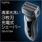 充電式シェーバー シェイバー 髭剃り 充電式 /シェイバー GD-ST304