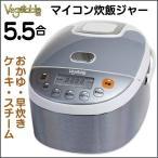 ベジタブル(Vegetable) マイコン炊飯ジャー 5.5合炊き ケーキ 炊飯器 スチーム 早炊き/GD-M101
