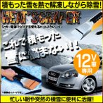 【12V車専用】 ヒートスクレーパー フロントガラス 雪かき シガーケーブル 解凍 凍結 積雪 / ヒートスクレーパー
