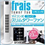 タワー型ファン 送料無料 マイコン式スリムタワーファン タワーファン 扇風機  リモコン付 / タワーファン フレイズ