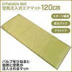ふんわり空気注入式エアマット インフレーターマット・キャンプ・寝袋/インフレーターマット