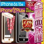 iPhone6S iPhone6SPlus �����ݸ� �������饹�ե���� ����̵�� ����� Ķ���9H ���������饹/