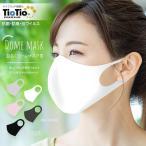 日本製 息らくドームマスク3 ワイヤー入  口元に空間 呼吸が楽 耳や鼻に負担が少ない 接触冷感 抗菌 防臭効果 人気 メール便 /【息らくドームマスク3】