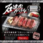 送料無料 石焼肉グリル 遠赤外線 ホットプレート 焼肉 石焼 食卓 1人用 やきにく  焼き肉 調理器具 /石焼肉グリル