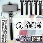 送料無料 メール便発送 シャッターボタン付 自撮り棒 100cm セルカ棒 iPhone スマートフォン ※カラーはお任せになります/自撮り棒 100cm