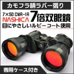 ナシカ 7倍 双眼鏡 PRISM 7x50 ZCF-CMR-IR コンサート スポーツ 迷彩 カモフラージュ 対物レンズ50mm/ナシカ 7倍 双眼鏡