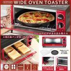 Yahoo!トクトクショッピング【月末ウルトラセール】送料無料 ワイドオーブントースター 食パン4枚同時焼き 30cmのピザが作れる!/トースターKK00293