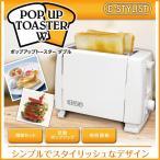 ポップアップトースター 朝食 食パン トースト トースター 2枚 電子タイマー/ポップアップトースター