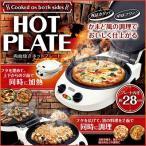 両面焼きホットプレート 蓋をしめて上下加熱 鉄板 プレート 焼肉 ピザ パエリア 餃子/両面焼きホットプレート