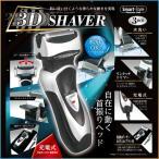 充電式3Dシェーバー 3枚刃 水洗いOK 首振り 髭剃り /シェーバーKK00328