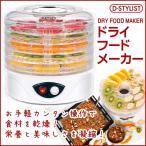 D-STYLIST ドライフードメーカー ドライフルーツメーカー 乾燥機 調理器具 食品乾燥器 /ドライフードKK-00341