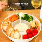 チーズフォンデュメーカー チョコレートフォンデュ 温度調節可能 フォーク 4本付き パーティー/チーズフォンデュ