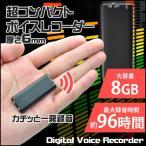メール便発送 送料無料 ICレコーダー USB 高音質 大容量8GB 最大録音96時間 一発録音 超小型6mm  MP3としても使用可能 /デジタルボイスレコーダー
