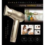コードレスドライヤー 充電式 ワイヤレス  髪 ドライヤー 熱風 冷風 アウトドア 海水浴 送料無料/KSDY-001D