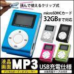 メール便発送 送料無料 液晶画面付き MP3プレーヤー ※カラーお任せになります /液晶MP3プレーヤー