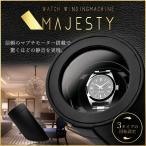 Watch Case - 【予約】 送料無料 ワインディングマシーン マジェスティ マブチモーター採用 1本巻き 自動巻き 時計 ウォッチワインダー /マジェスティブラック