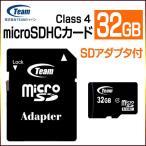 メール便発送 送料無料 10年保証 Team  メモリーカード マイクロSDカード 32GB micro SDHCカード SDカード TG032G0MC24A/マイクロSDHC 32GB