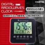 メール便発送 送料無料 デジタル電波時計 多機能アラーム 置き・掛け2WAY アラーム カレンダー /デジタル電波時計