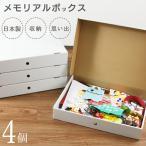 メモリアルボックス 4個セット A2サイズ 画用紙 作品 収納 工作 子供 思い出 ベッド下収納 ボックス  ダンボール 送料無料 【☆☆】/[1] メモリアルボックス