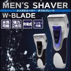 送料無料 充電式 メンズシェーバー 2枚刃 水洗いOK 髭剃り トリマー付き /MENS SHAVER