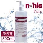 送料無料 日本製 ナールスピュア ローション 500ml 業務用 ナールスゲン配合 ローションタイプ 化粧水 /ナールスピュア500ml