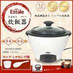 送料無料 3合炊き 炊飯器 保温機能付 新生活 一人暮らし ご飯 自炊 /3合炊き炊飯器