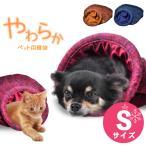 メール便発送 送料無料 ペット用寝袋Sサイズ 猫 キャット 犬 ドック /ペット用寝袋 Sサイズ