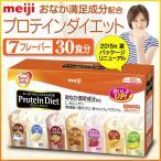 明治 プロテイン ダイエット ミックスパック7味 30食タイプ 明治プロテインダイエット/明治食品