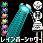 LEDライト レインボーシャワーヘッド 電源不要 光る 7色 ライト 浴室 シャワー おしゃれ お風呂/レインボーシャワー